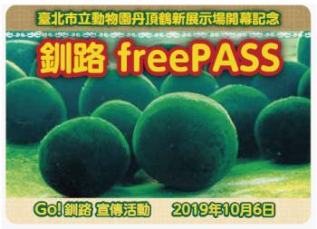 free_pass